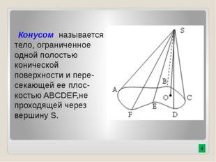 Конусом называется тело, ограниченное одной полостью конической поверхности