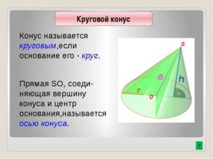 Конус называется круговым,если основание его - круг. Прямая SO, соеди-няющая
