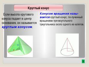 Если высота кругового конуса падает в центр основания, он называется круглым