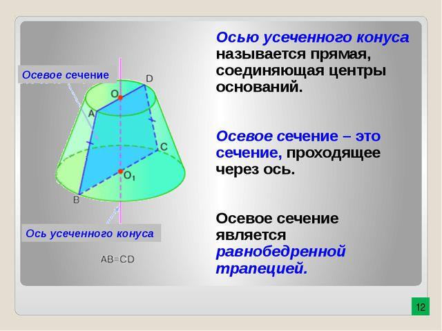 Осью усеченного конуса называется прямая, соединяющая центры оснований. Осево...