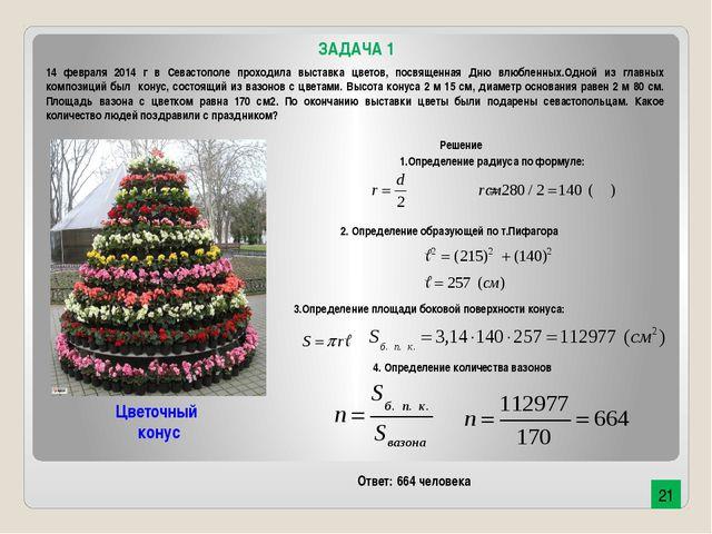 14 февраля 2014 г в Севастополе проходила выставка цветов, посвященная Дню вл...