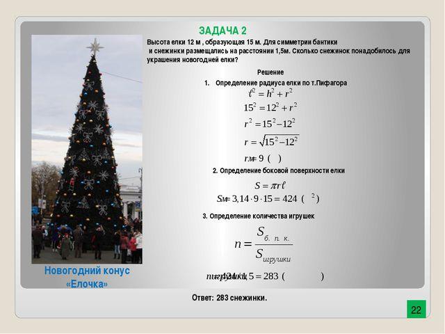 Высота елки 12 м , образующая 15 м. Для симметрии бантики и снежинки размещал...