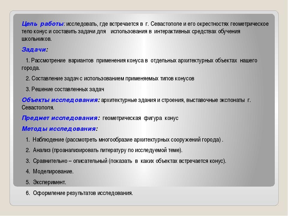 Цель работы:исследовать, где встречается в г. Севастополе и его окрестностях...