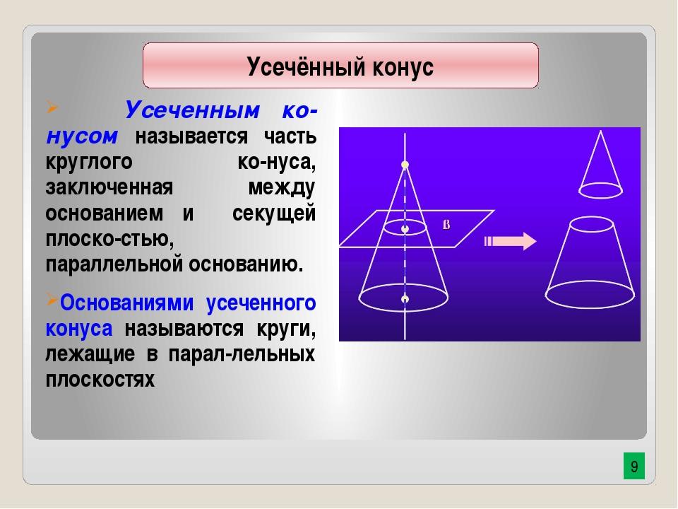 Усеченным ко-нусом называется часть круглого ко-нуса, заключенная между осно...