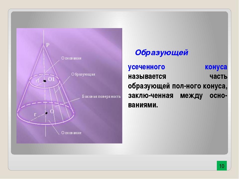 Образующей усеченного конуса называется часть образующей пол-ного конуса, за...