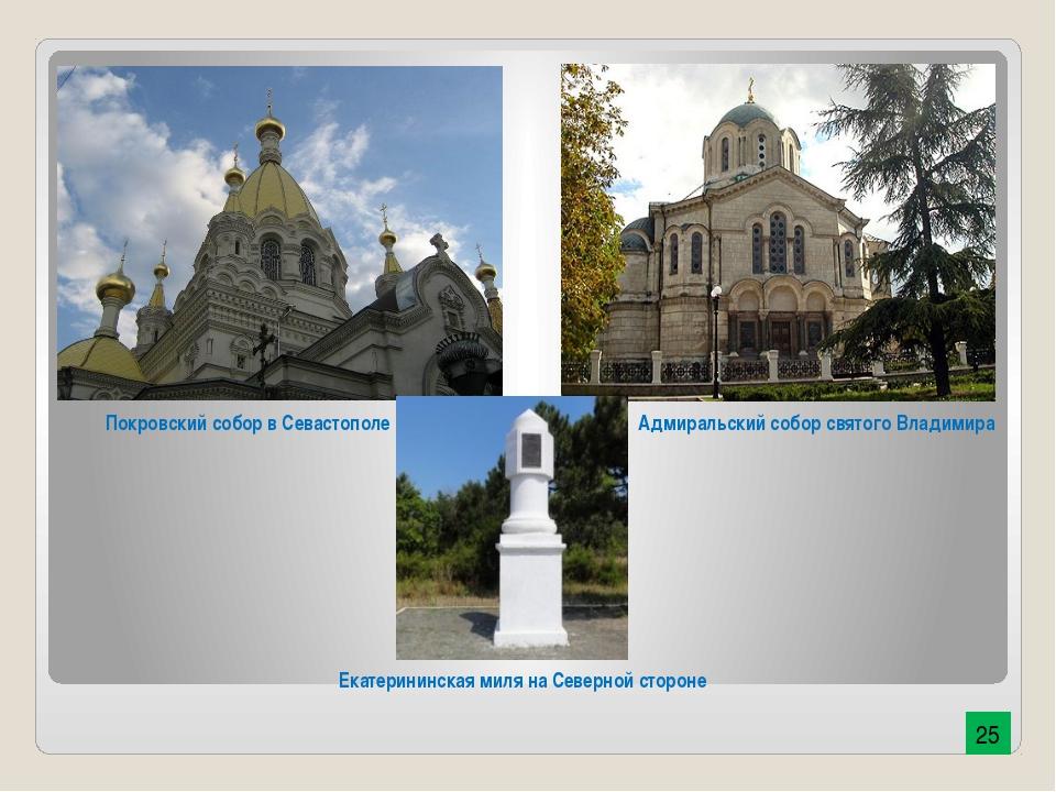 Покровский собор в Севастополе Адмиральский собор святого Владимира Екатерини...