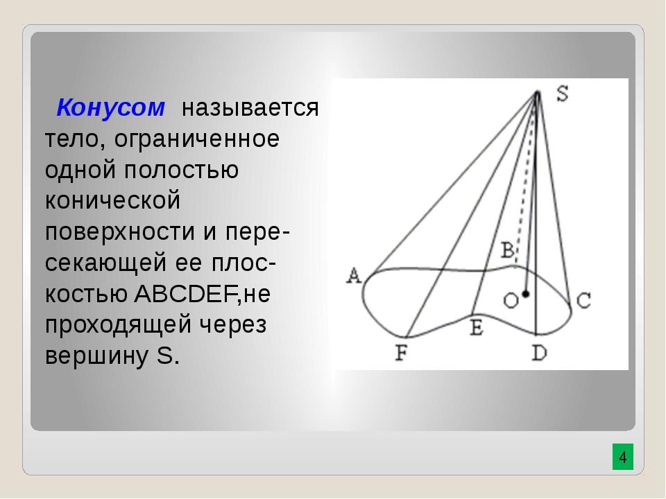Конусом называется тело, ограниченное одной полостью конической поверхности...