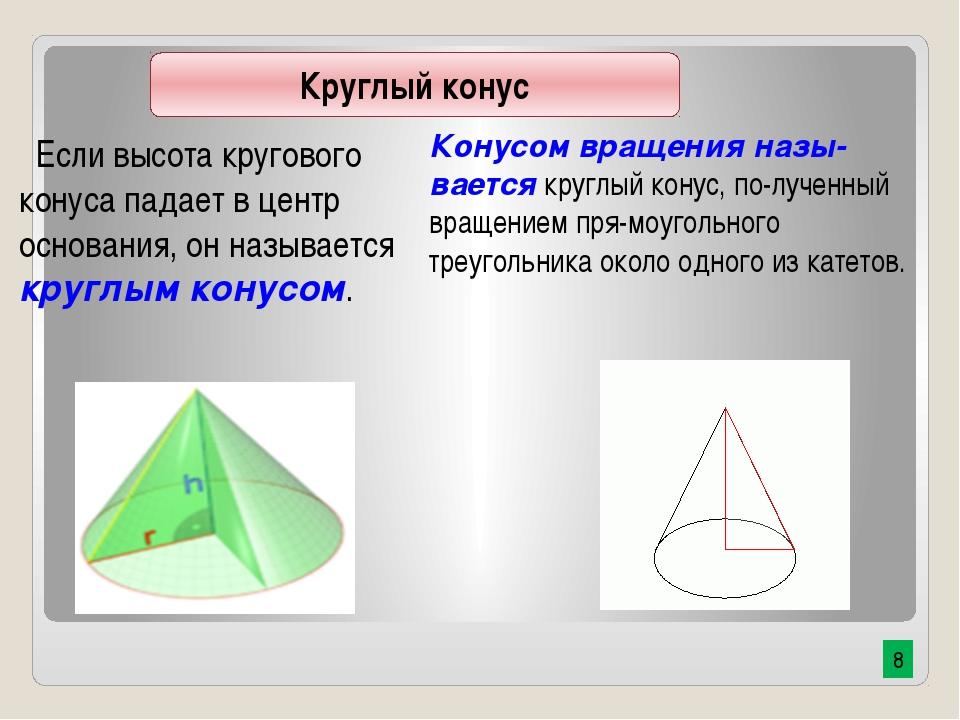 Если высота кругового конуса падает в центр основания, он называется круглым...