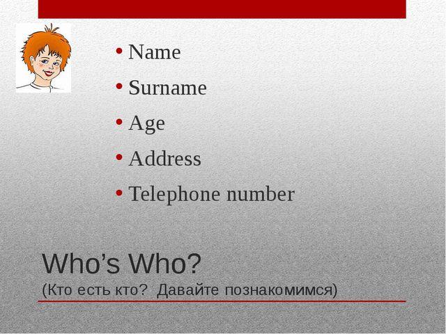 Who's Who? (Кто есть кто? Давайте познакомимся) Name Surname Age Address Tele...