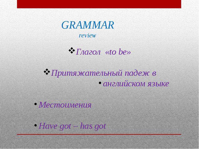 GRAMMAR review Глагол «to be» Притяжательный падеж в английском языке Местоим...