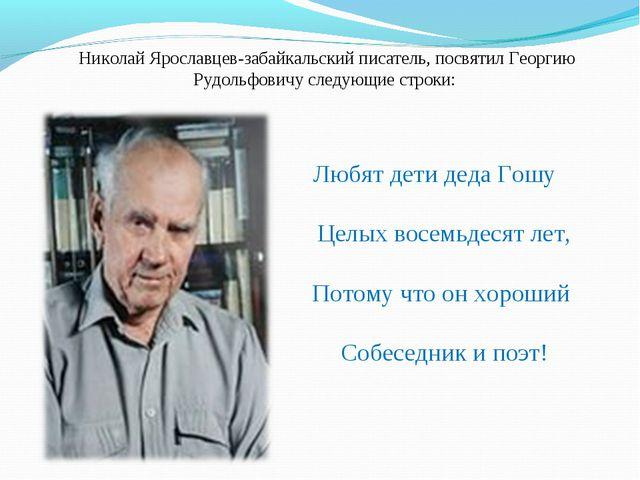Николай Ярославцев-забайкальский писатель, посвятил Георгию Рудольфовичу сле...