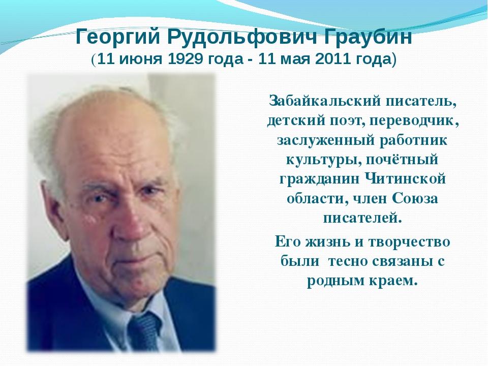 Георгий Рудольфович Граубин (11 июня 1929 года - 11 мая 2011 года) Забайкаль...