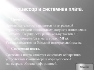 Графический интерфейс ОС и приложений. Графический интерфейс представляет соб