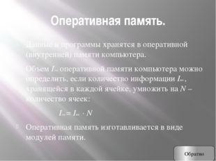 Используемые материалы. Картинки@mail.ru Угринович Н. Д. У27 Информатика и ИК