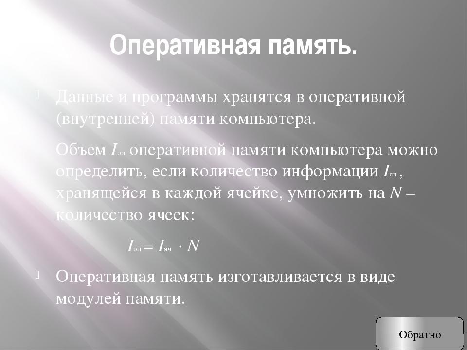 Используемые материалы. Картинки@mail.ru Угринович Н. Д. У27 Информатика и ИК...