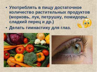 Употреблять в пищу достаточное количество растительных продуктов (морковь, лу