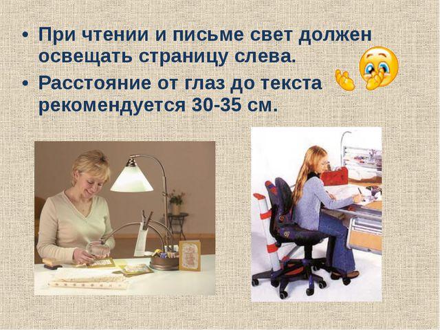 При чтении и письме свет должен освещать страницу слева. Расстояние от глаз д...