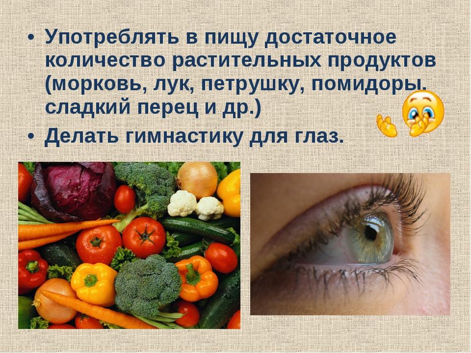 Употреблять в пищу достаточное количество растительных продуктов (морковь, лу...