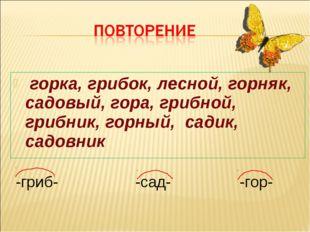 горка, грибок, лесной, горняк, садовый, гора, грибной, грибник, горный, сади