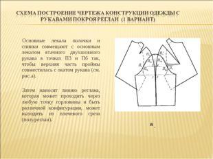 Основные лекала полочки и спинки совмещают с основным лекалом втачного двухшо
