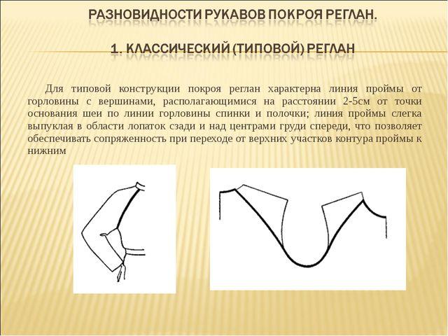 Для типовой конструкции покроя реглан характерна линия проймы от горловины с...
