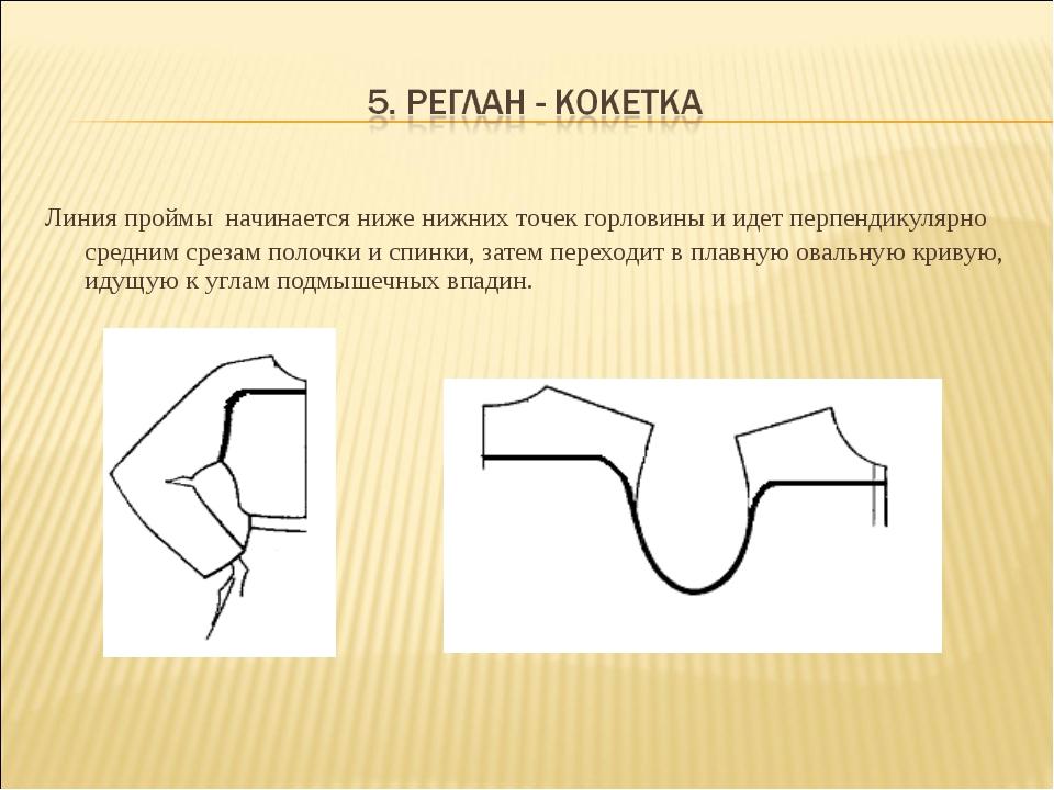 Линия проймы начинается ниже нижних точек горловины и идет перпендикулярно ср...