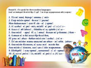 Round 6. «To speak for three modern languages» (мақал ішіндегі белгілі бір сө