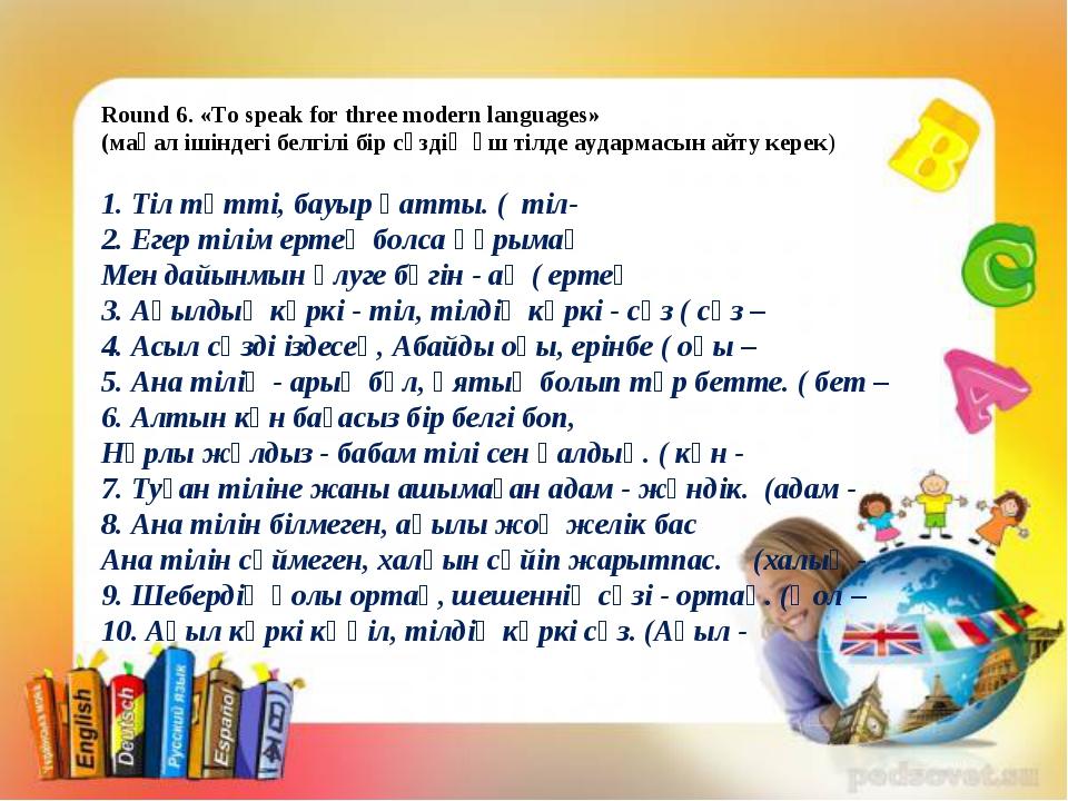 Round 6. «To speak for three modern languages» (мақал ішіндегі белгілі бір сө...