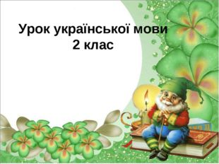 Урок української мови 2 клас