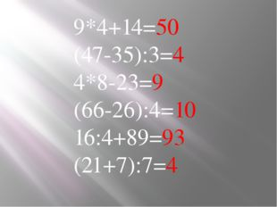 9*4+14=50 (47-35):3=4 4*8-23=9 (66-26):4=10 16:4+89=93 (21+7):7=4