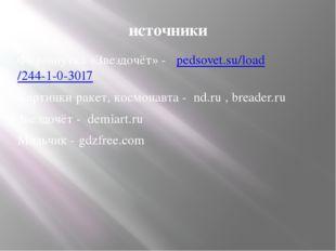 источники Физминутка «Звездочёт» - pedsovet.su/load/244-1-0-3017 Картинки рак