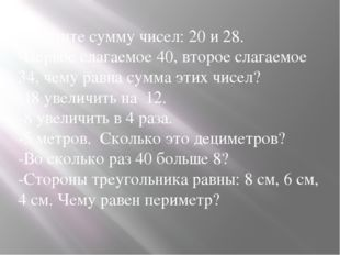 -Найдите сумму чисел: 20 и 28. -Первое слагаемое 40, второе слагаемое 34, чем