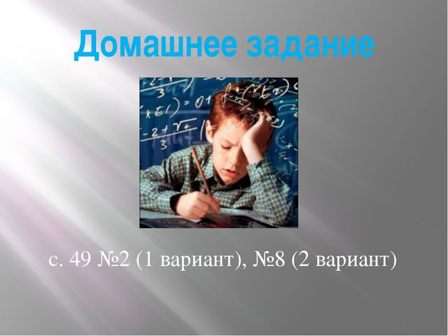 Домашнее задание с. 49 №2 (1 вариант), №8 (2 вариант)