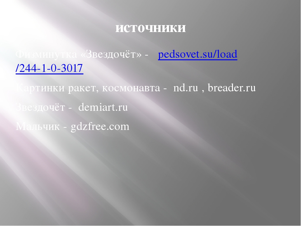 источники Физминутка «Звездочёт» - pedsovet.su/load/244-1-0-3017 Картинки рак...