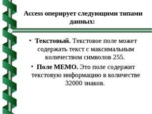 Access оперирует следующими типами данных: Текстовый. Текстовое поле может со