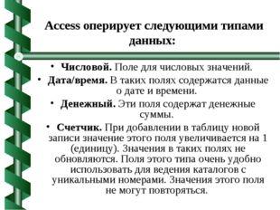 Access оперирует следующими типами данных: Числовой. Поле для числовых значен