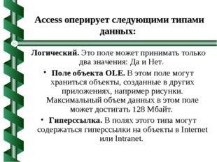 Access оперирует следующими типами данных: Логический. Это поле может принима