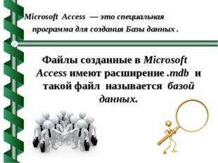 Microsoft Access — это специальная программа для создания Базы данных. Файлы