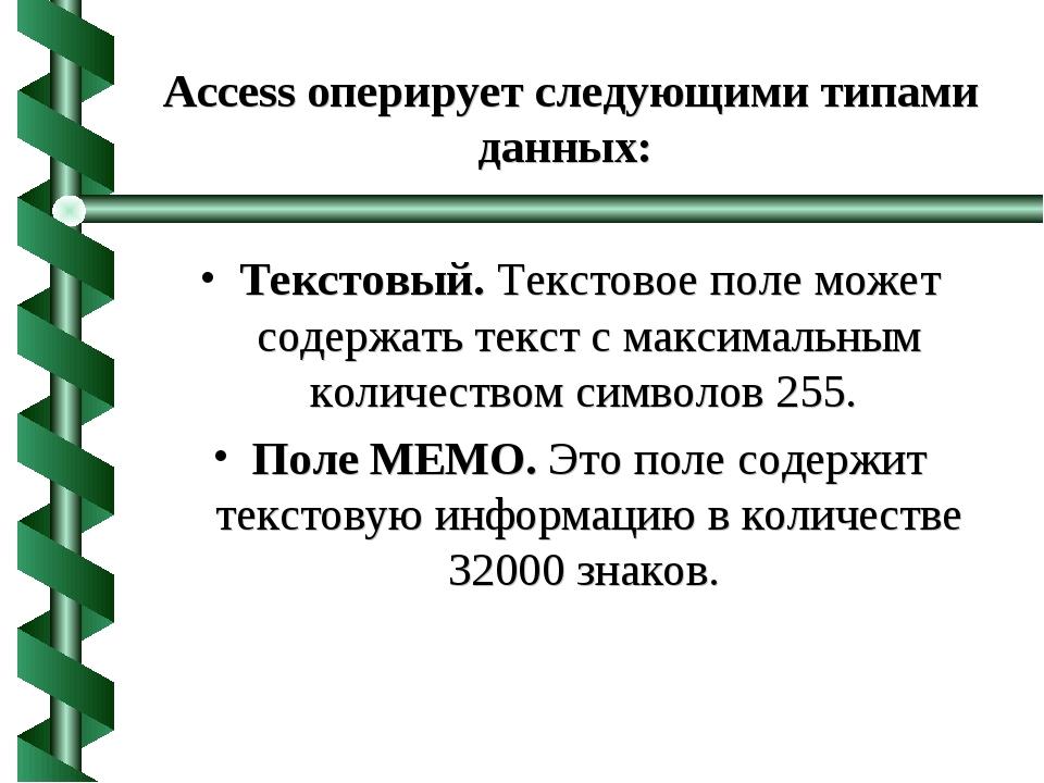 Access оперирует следующими типами данных: Текстовый. Текстовое поле может со...