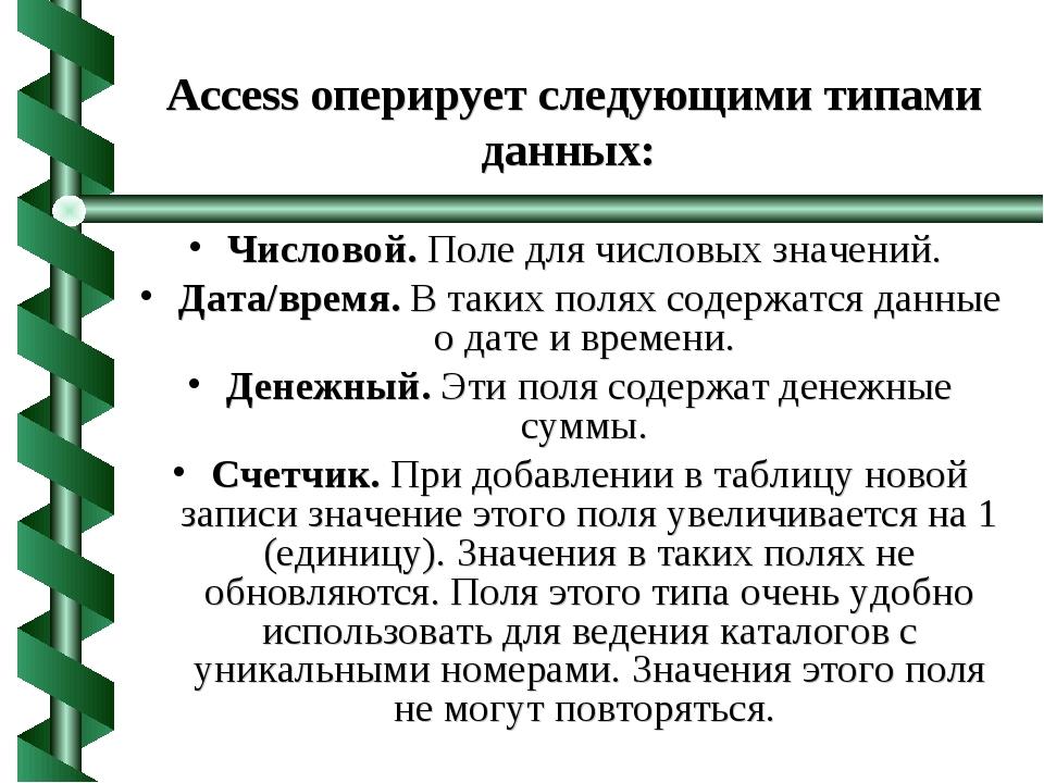 Access оперирует следующими типами данных: Числовой. Поле для числовых значен...