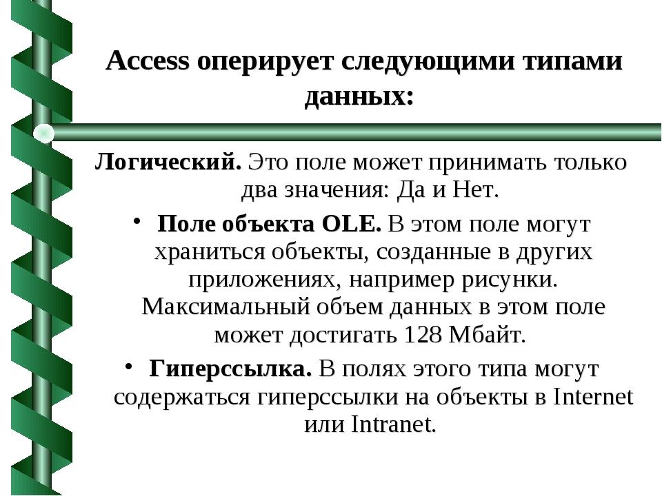 Access оперирует следующими типами данных: Логический. Это поле может принима...