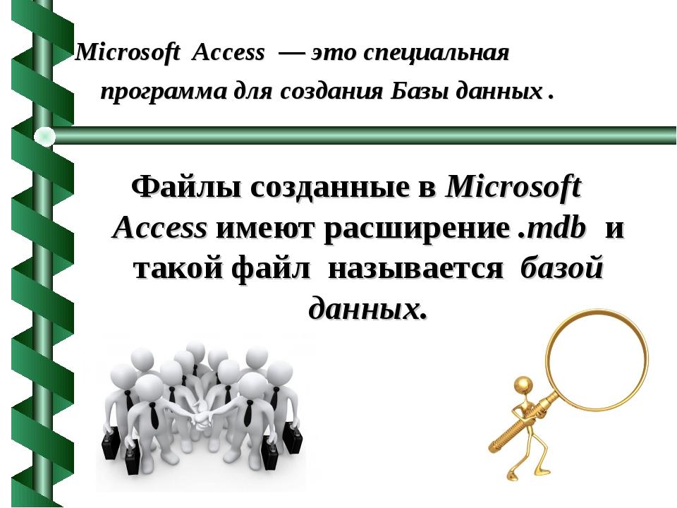 Microsoft Access — это специальная программа для создания Базы данных. Файлы...