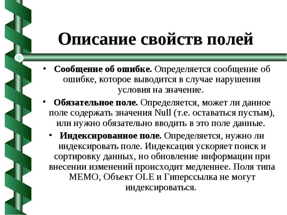 Описание свойств полей Сообщение об ошибке. Определяется сообщение об ошибке,...