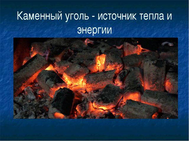 Каменный уголь - источник тепла и энергии