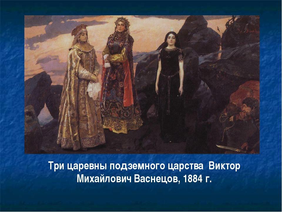 Три царевны подземного царства  Виктор Михайлович Васнецов, 1884 г.