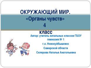 Автор: учитель начальных классов ГБОУ гимназия № 1 г.о. Новокуйбышевск Самарс