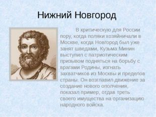 Нижний Новгород В критическую для России пору, когда поляки хозяйничали в М