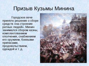 Призыв Кузьмы Минина Городское вече приняло решение о сборе средств «на стр
