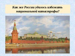 Как же России удалось избежать национальной катастрофы?