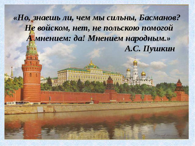 «Но, знаешь ли, чем мы сильны, Басманов? Не войском, нет, не польскою помого...